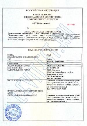 Свидетельство о безопасности конструкции транспортного средства - лист 1