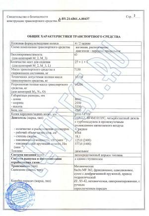 Свидетельство о безопасности конструкции транспортного средства - лист 2