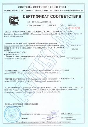 Образец добровольного сертификата