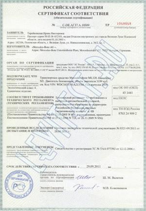 Сертификат Evro4