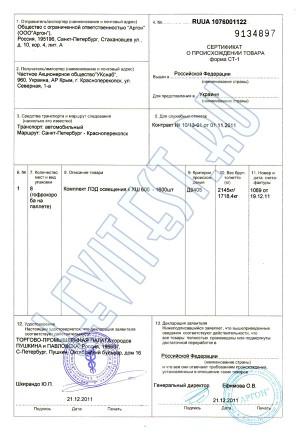 Сертификат происхождения СТ-1