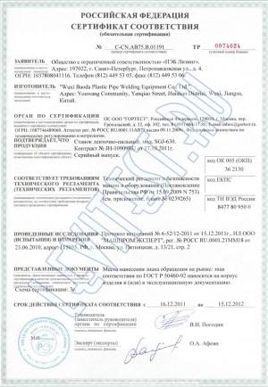 Сертификат по ТР - первый лист 1