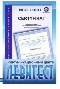 ИСО 14001