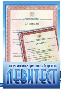 Лицензия на обращение с опасными отходами