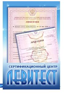 Транспортная лицензия