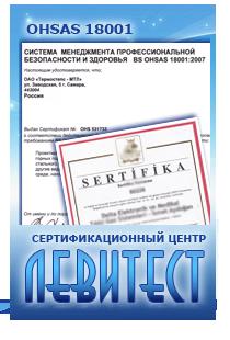 Сертификат по стандарту предприятия OHSAS 18001