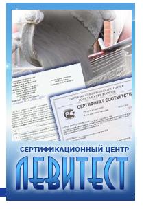 Сертификат на бетон