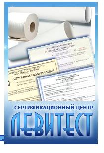 Сертификат на бумагу