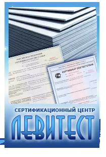 Сертификат на гипсокартон
