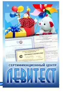 Сертификат на игрушки