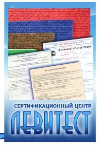Сертификат на ковролин