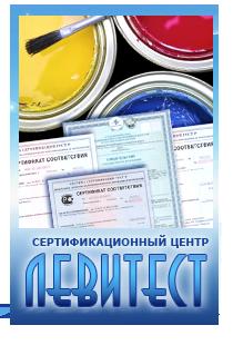 Сертификат на краску