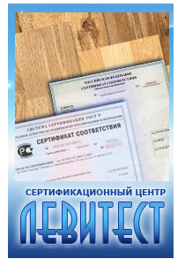 Сертификат на ламинат