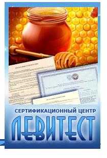 Сертификат на мед
