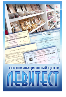 Сертификат на обувь