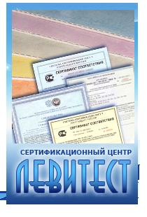 Сертификат на ПВХ