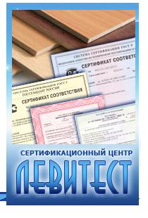 Сертификат на МДФ