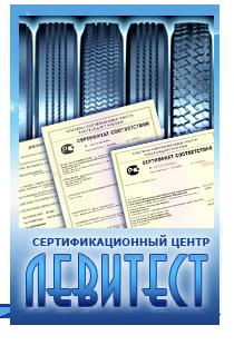 Сертификат на шины