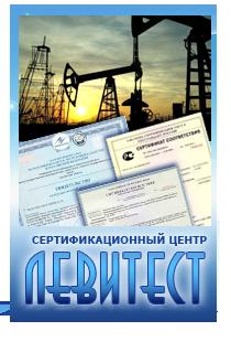 Сертификат на топливо