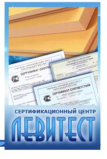 Сертификат на утеплитель
