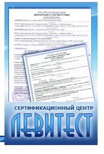 Декларация соответствия по ТР