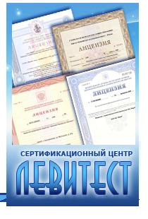 Лицензирование, получение лицензии