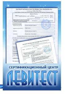 Паспорт безопасности вещества