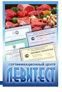 Сертификат на мясо