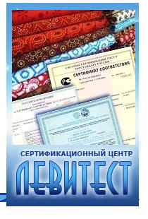 Сертификат на постельное белье