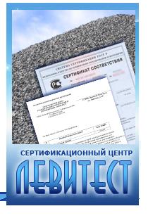 Сертификат на щебень