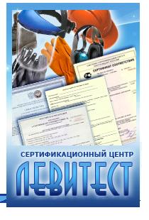 Сертификат на средства защиты