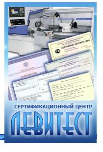 Сертификат на станки