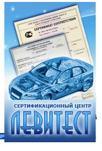 Сертификат на автозапчасти