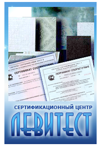 Сертификат на плитку