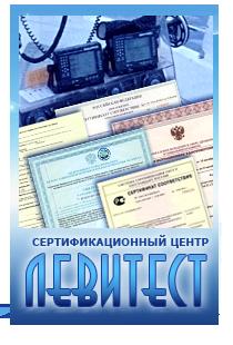 Сертификат на приборы