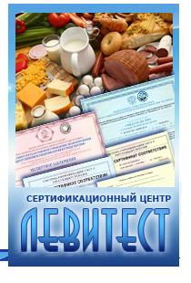 Сертификат на продукты питания