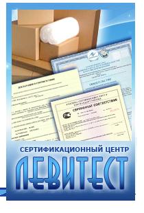 Сертификат на упаковку