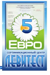 евро сертификат